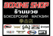Koh Samui Fight Gear